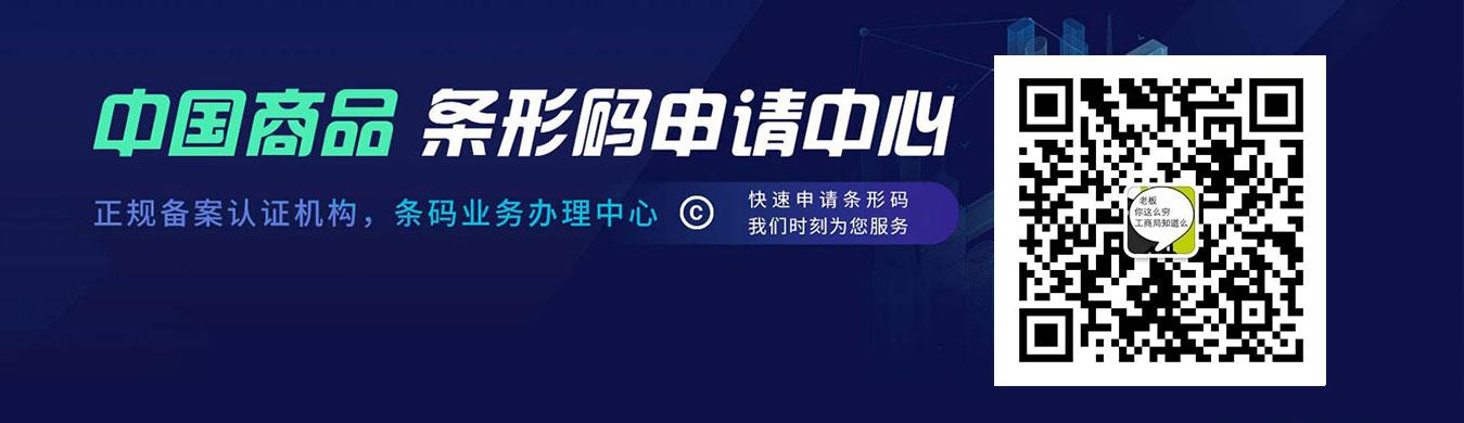 北京条形码申请服务机构