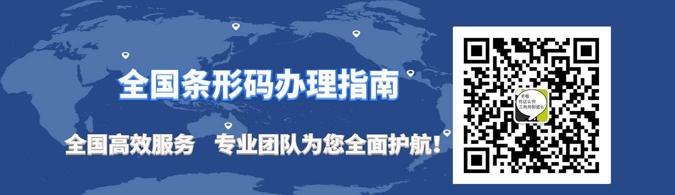 北京商品条码代理价格优惠
